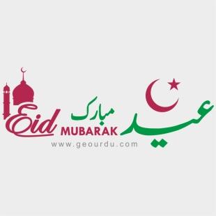 Eid Mubarak Urdu Png European Green Capital 2020 Cliparts Cartoons Jing Fm